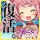 空戦乙女-スカイヴァルキリーズX-