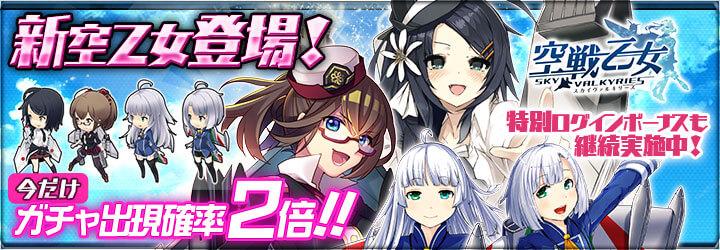 にじよめ - 空戦乙女-スカイヴァルキリーズX-