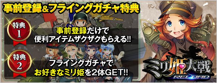 ミリ姫大戦~RELOAD~